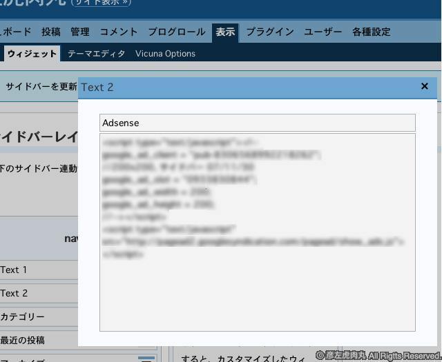 WordPressでGoogle AdSenseを導入する(2.2、2.3対応版)