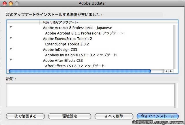 Adobe各製品がアップデート、Leopardに対応