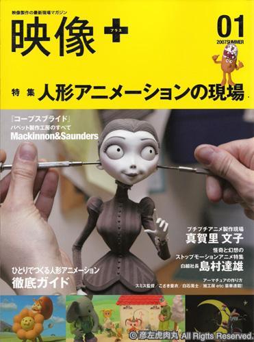 ムック本 映像+(プラス)01 人形アニメーションの現場