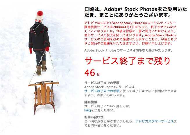 「Adobe Stock Photos」終了のメッセージ