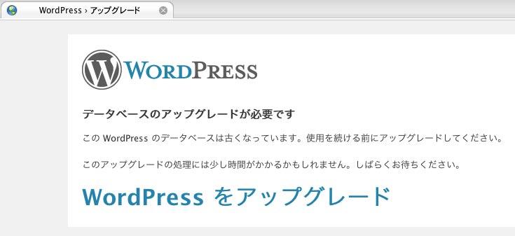 WordPressを2.5にアップデート