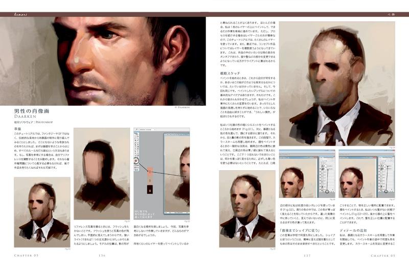 「Digital Painting Techniques 日本語版」レビュー