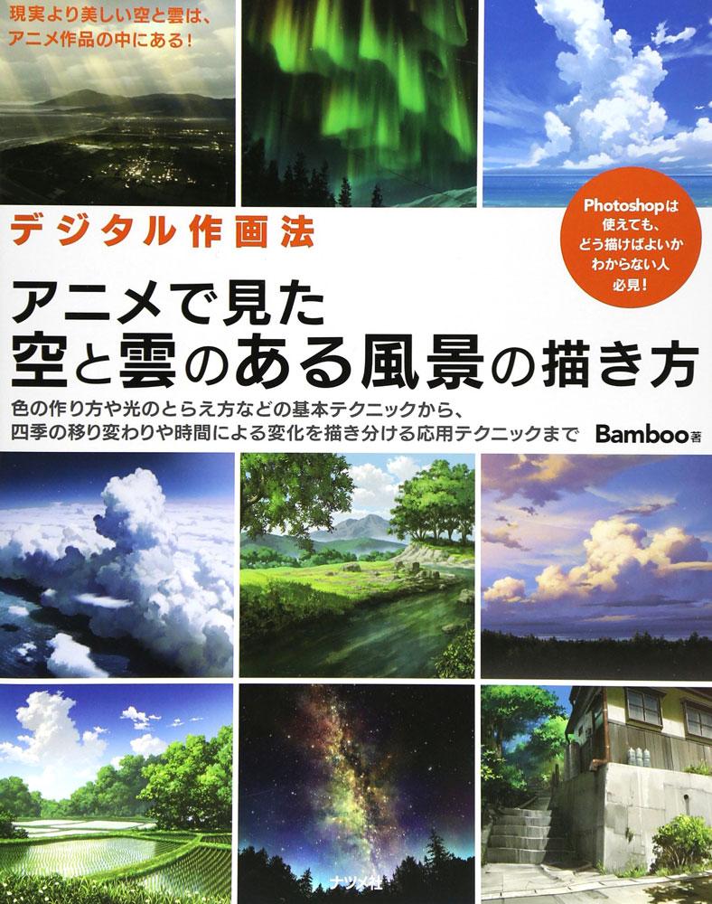 背景How to本の決定版『デジタル作画法 アニメで見た空と雲のある風景の描き方』レビュー