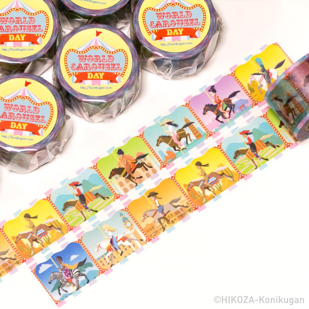 マスキングテープ 世界のメリーゴーランド DAY