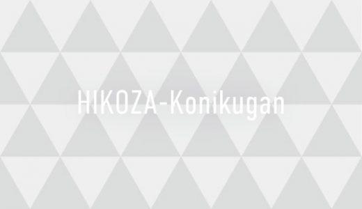 『ビバ・イル・チクリッシモ!』を購入&レビュー